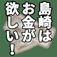 島崎さん名前ナレーション