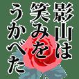 影山さん名前ナレーション