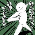 ホワイトな【ゆず】