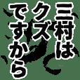 三村さん名前ナレーション