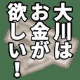大川さん名前ナレーション