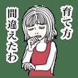 おかんの名言〜説教編〜