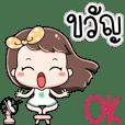 Name Kwan Jaa