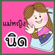 Mae Ying NID jao ka [Name set]