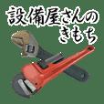 設備屋さんのきもち【日常編】道具Vol.9