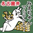 みえちゃんが使う名前スタンプ愛知名古屋弁