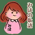 みほ★敬語スタンプ