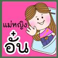 Mae Ying AUN jao ka [Name set]