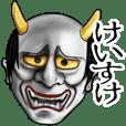 Keisuke Hannya Namae Sticker
