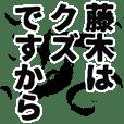藤木さん名前ナレーション