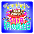 May birthday cake Sticker-002