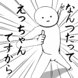 ホワイトな【えっちゃん】