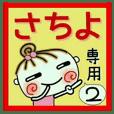 [さちよ]の便利なスタンプ!2