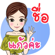 My name is Kaew Ja