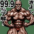 きよし専用 筋肉マッチョマッスルスタンプ
