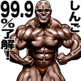 Shingo dedicated Muscle macho sticker