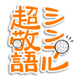 Simple super honorific of volleyball