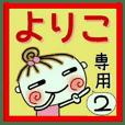 [よりこ]の便利なスタンプ!2
