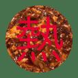 麻婆豆腐をこよなく愛するものたちへ。