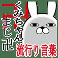 くみちゃんが使う面白名前スタンプ流行語
