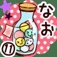 【なお】専用11