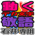 動くデカ文字敬語「石井」さん専用