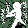 ホワイトな【のぼる】
