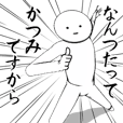 ホワイトな【かつみ】