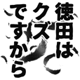 徳田さん名前ナレーション
