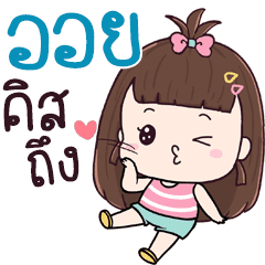 Chue Eoi aeng na