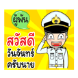 Thai Navy Name (PooPan)