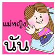 Mae Ying NUN jao ka [Name set]