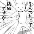 ホワイトな【徳田・とくだ】