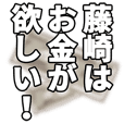 藤崎さん名前ナレーション
