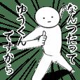 ホワイトな【ゆうくん】