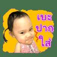 Little Baibua