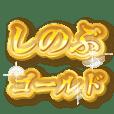 SHINOBU GOLD NAME STICKER