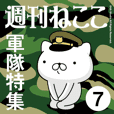 Weekly cat / Military feature 7