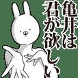 亀井さん用インパクトがあるデカ文字