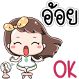 Name Aoy Jaa