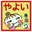 Convenient sticker of [Yayoi]!2