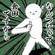 ホワイトな【倉田・くらた】