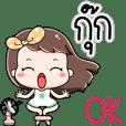 Name Kook Jaa