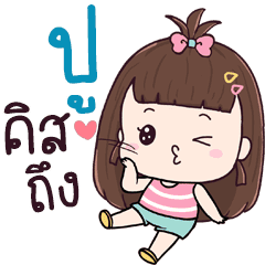 Chue Poo aeng na