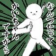 ホワイトな【かいちゃん】
