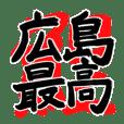 HIROSHIMA BASEBALL calligraphy 2