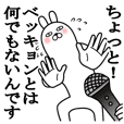 Sticker gift to bekkyon Funnyrabbit love