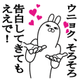 Sticker gift to unyoku Funnyrabbit love