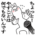 Sticker gift to yasuko Funnyrabbit love