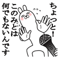 Sticker gift to konomi Funnyrabbit love